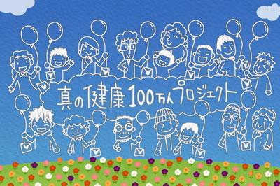 真の健康100万人プロジェクト
