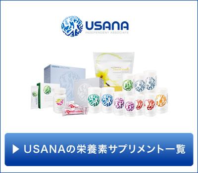 USANA 通販ショッピングオンラインサイトでUSANAのサプリメントを見る